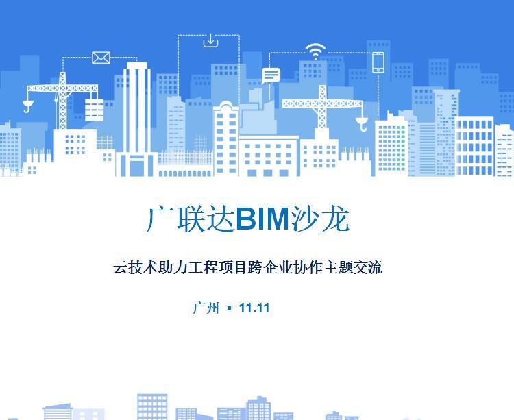 广联达协筑亮相广州BIM跨方协作高层研讨沙龙