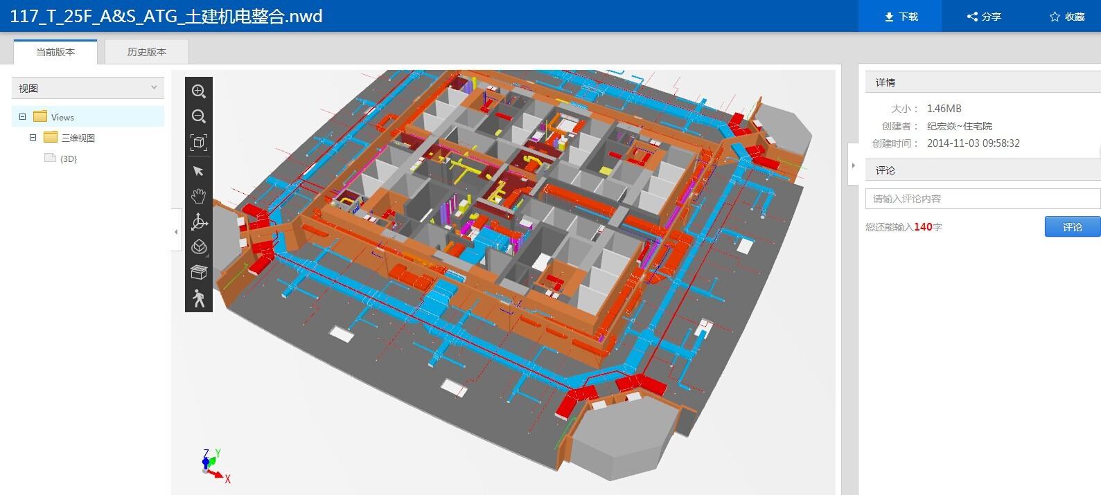 从天津117项目看BIM和云计算如何融合运用-协筑
