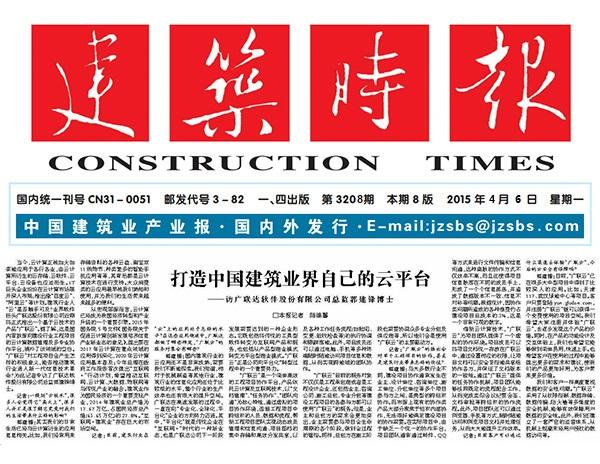 《建筑时报》采访广联达总监:打造中国建筑业界自己的云平台-协筑