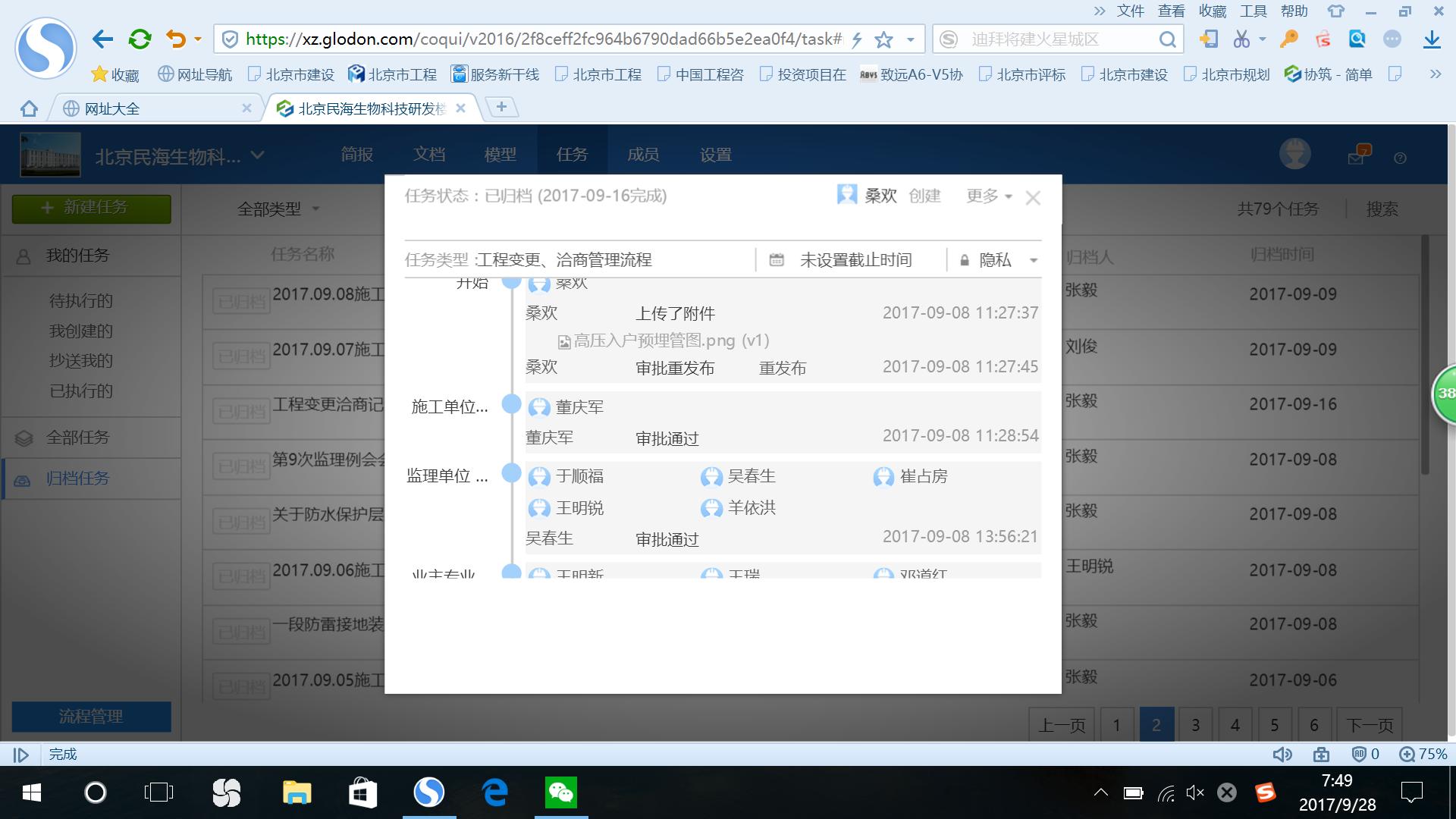 北京民海生物科技公司研发楼的协筑应用分享-协筑