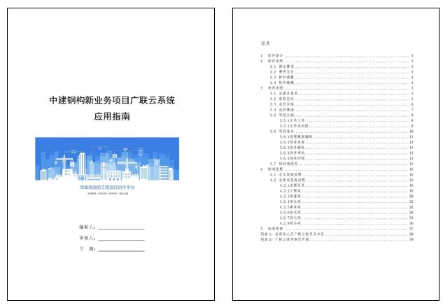 广联达协筑携手中建钢构,助力提升40多个新业务项目的信息化管理水平-协筑