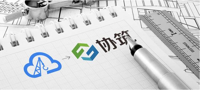 中建钢构典型PPP项目如何实现项目的高效协同管理—广联达柳州国际会展中心项目解决方案-协筑