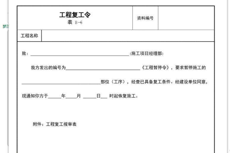 用协筑画张表单(二)-协筑